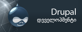 Drupal დეველოპმენტი
