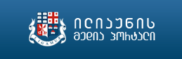 ილიას უნივერსიტეტის მედია-პორტალი