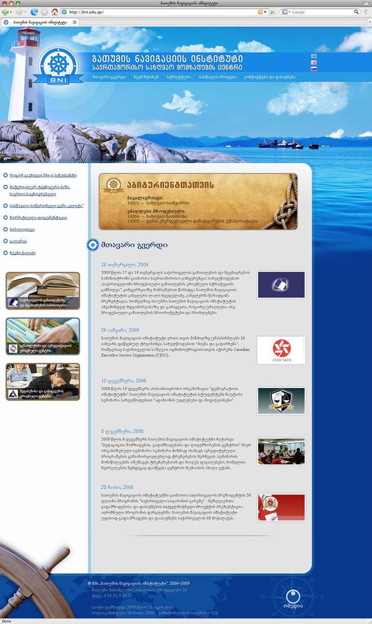 Batumi Navigation Institute - Homepage