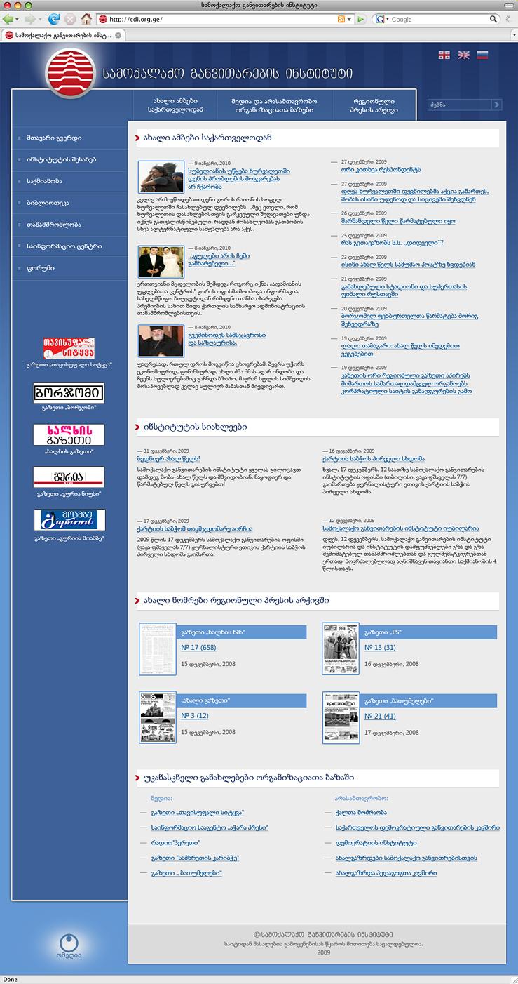 სამოქალაქო განვითარების ინსტიტუტი - მთავარი გვერდი