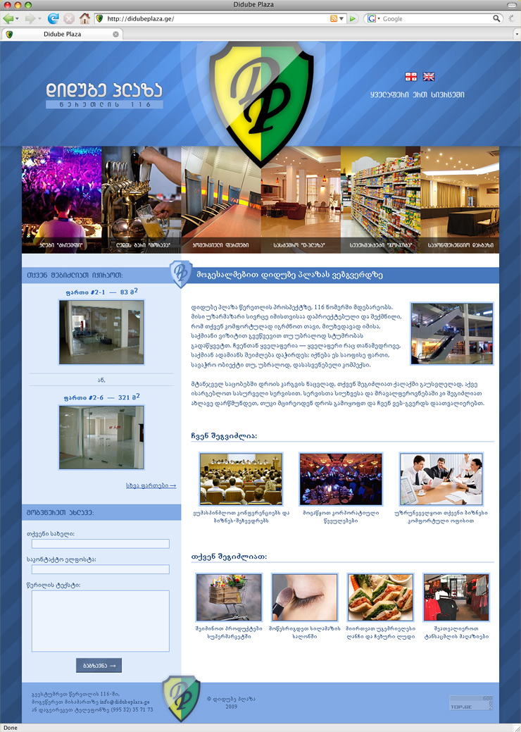 Didube Plaza Website