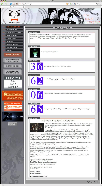 GameTV Website