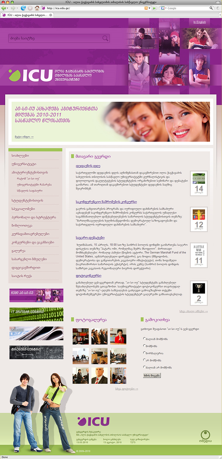 ილია ჭავჭავაძის სახელობის თბილისის სასწავლო უნივერსიტეტის ვებსაიტი - მთავარი გვერდი