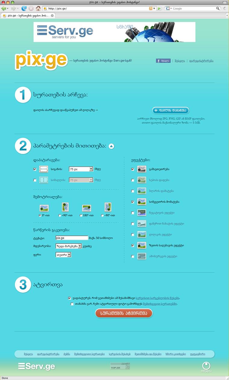 pix.ge - მთავარი გვერდი