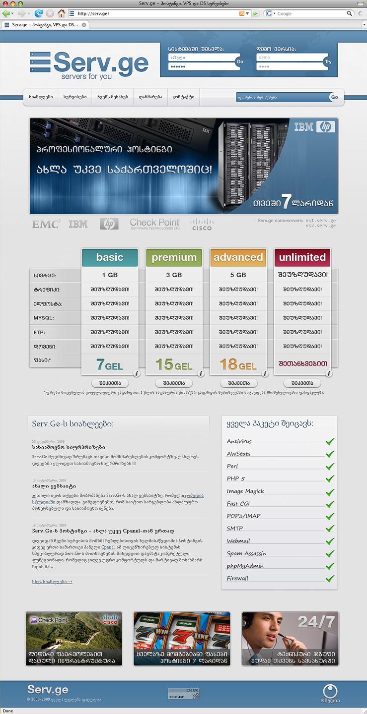 Serv.ge - მთავარი გვერდი