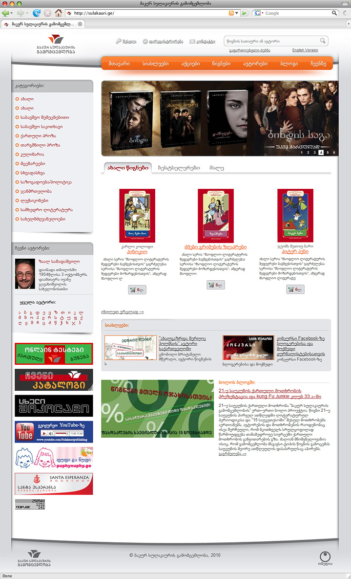 Bakur Sulakauri Publishing - homepage