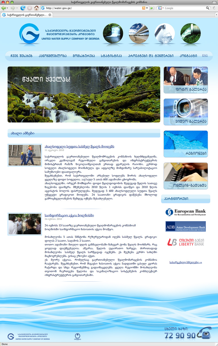 The United Water Supply Company of Georgia - homepage